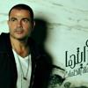 Download Amr Diab - Odam Merayetha عمرو دياب - قدام مرايتها.mp3 Mp3