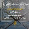 الحلقة 07 : العودة إلى الله في رمضان   د. محمد راتب النابلسيش