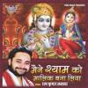 Download Chhoti Si Kutiya Meri Mp3