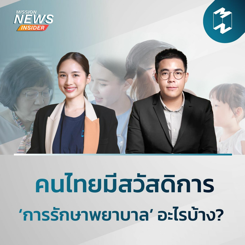 "Mission News Insider | ""คนไทยมีสวัสดิการ 'การรักษาพยาบาล' อะไรบ้าง?"""