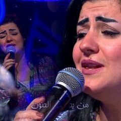 ترنيمة وسط الآتون   المرنمة جيلان فاروق وفريق نغم
