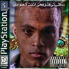 Download All What I Whant To See Its Just A Big Women   ستيفن البطل اغنية اتمنى ان ارى امرأة عملاقة Mp3