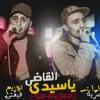 Download مهرجان يا سيدى القاضى Mp3