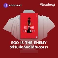 Readery EP.125 EGO IS THE ENEMY วิธีรับมือกับอีโก้ในตัวเรา