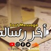 Download Andy اخر رسالة Mp3