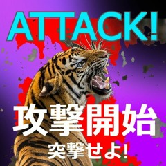 Attack&GL~攻撃開始。突撃せよ!~