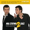 Mia Stigmi Dio Zoes (Tv Version)