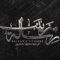 رسالة زينب | محمود شحرور  - 2021 محرم 1443