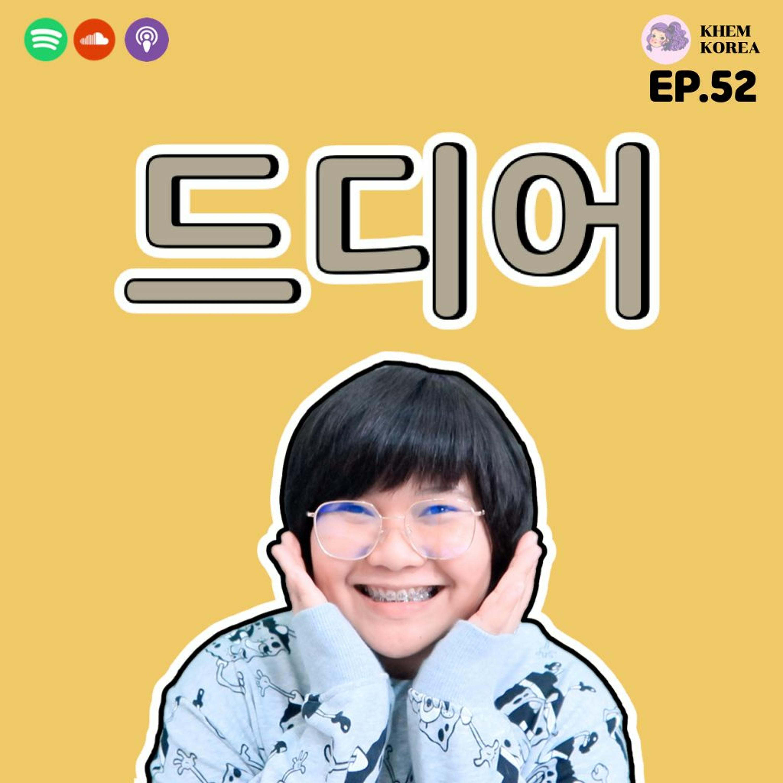 KK ภาษาเกาหลี EP.52 : 드디어 ในที่สุด!