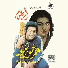 انت عمري - عمر خورشيد وغيتاره الساحر