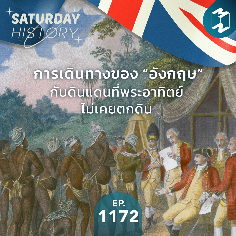 """MM Saturday History EP.1172   การเดินทางของ """"อังกฤษ"""" กับดินแดนที่พระอาทิตย์ไม่เคยตกดิน"""