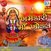 Download Khamkari Maa Khodal Mp3