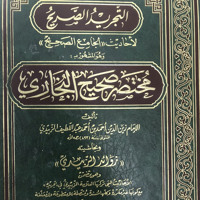 Cover mp3 صحيح البخاري، كتاب فضائل ال