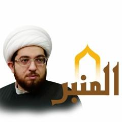 الشيخ علي الساعي   قداسة الأنبياء والمرسلين (3)   ليلة 28 رمضان 1442هـ