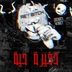 Grampo _ Live Ammunition   غرامبو _ ذخيرة حية (Diss Track)