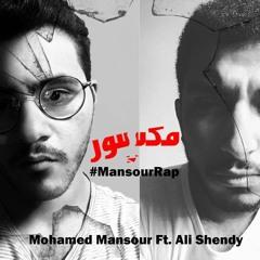 Ali Shendy ft XMans - Maksor ( Prod by S-LaM?SheToZ?)