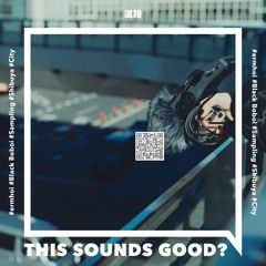 道路 (Sounds Of Shibuya - ermhoi Collection)
