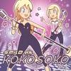 Koko Soko (2016 Extended Mix)