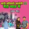 Download Sari Sakhiya Aavengi Mero Byah Me (Rasiya Song) Mp3