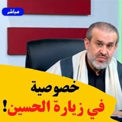 الحسين يعطيك البداية الجديدة واستئناف العمل ، والرسالة من الله في هذا الخصوص - عبد الحليم الغزي