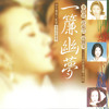 Wo You Yi Lian You Meng (Album Version)