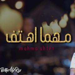ترنيمة مهما أهتف - الحياة الافضل رايز   Mahma Ahtef - Better Life Rise