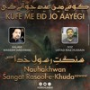 Download ROUNGI TADAPKAR MAI BABA   SANGAT RASOOL -E- KHUDA sawaw Mp3