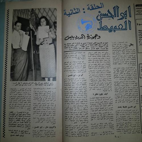 إسماعيل يس - المسلسلة الإذاعيّة: أبو الحسن العبيط ... الحلقة 2
