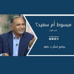 مبسوط أَم سعيد؟ (1) | د. ماهر صموئيل | برنامج اسأل د. ماهر - 17 يوليو2021