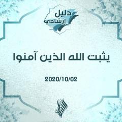 يثبت الله الذين آمنوا - د.محمد خير الشعال