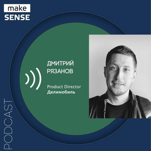 Каршеринг как продукт: ценность, метрики, инфраструктура, рост рынка и вызовы с Дмитрием Рязановым