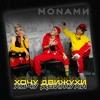 Monamи - Хочу движухи (Extended mix)