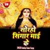 Download Dekhi Ke Achraj Me Paral Ba Duniya Mp3