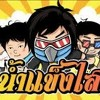 Download น้ำแข็งใส By Bosszahd​ v.2​ Mp3