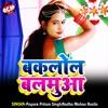 Download Raja Ghare Aaja Na Mp3