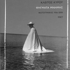 Κλείτος Κύρου. Ψήγματα Μνήμης. Φωτογραφίες 1936-2000, Podcast 6