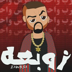 ZAWB3A (Prod by L TERS) الترس - زوبعة