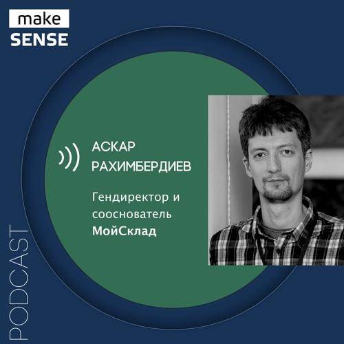 О рынке, метриках, способах продажи и будущем SaaS-сервисов с Аскаром Рахимбердиевым