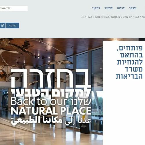 מוזיאון הטבע עש מייקל שטיינהרט נפתח