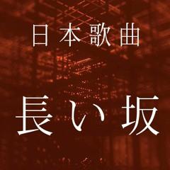 日本歌曲「長い坂」