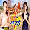 Download Prabhu Sriram aa Rahe Hai Mp3