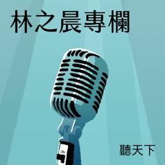 【林之晨專欄】輝達、臉書爭相參戰,「元宇宙」怎麼用科技做白日夢?
