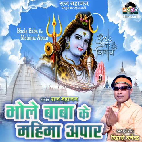 Bhole Baba Ke Mahima Apaar