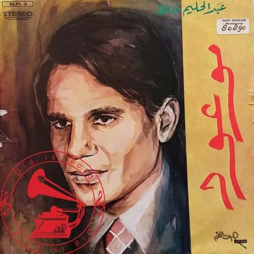 عبدالحليم حافظ - موعود ... عام 1971م
