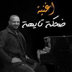 """اغنية ضحكة تايهة """"اوقات يا دنيا"""" كلمات والحان غناء مصطفى النفياوي"""