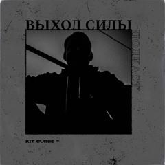 Vykhod Sily Podcast  - Kit Curse Guest Mix (2)
