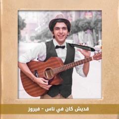 """Adesh Kan Fi Nas"" Piano and Saxphone Cover (Fairouz) l عزف اغنية ""قديش كان في ناس"" لفيروز"
