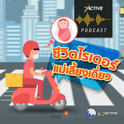 The Active Podcast EP.47   ชีวิตไรเดอร์แม่เลี้ยงเดี่ยว