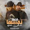 Download مهرجان كلها نفسها تدفن عمها - عصام صاصا - جديد 2021 Mp3
