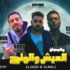 Download مهرجان العيش و الملح تيم شوشرة توزيع البوب الدمياطي كلمات بودي سلامة Mp3